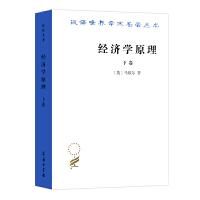 经济学原理(下卷)(汉译名著本) 【英】马歇尔 商务印书馆