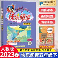 黄冈小状元快乐阅读 五年级下册语文阅读理解训练 人教版