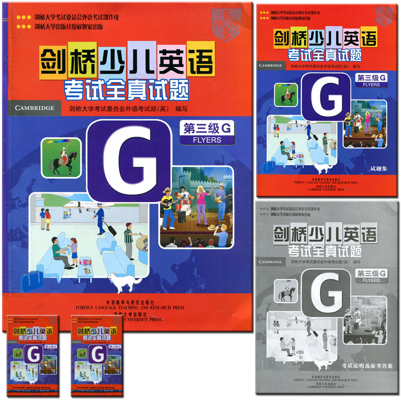 剑桥少儿英语考试全真试题第三级G 内含参考答案 3级G 剑桥少儿英语三级考级练习题