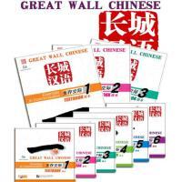 长城汉语1-6册全套 学生用书+练习册(12册拼音注释)长城汉语 生存交际课本 1.2.3.4.5.6 马箭飞 零基础