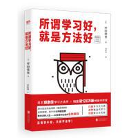 正版包邮 所谓学习好 就是方法好9787559629265 著联合读创 日本现象级学习方法书 垫底辣
