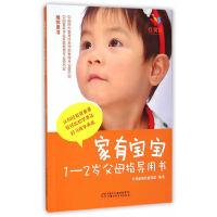 家有宝宝――父母指导手册(1-2岁)