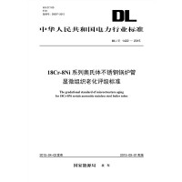 DL/T 1422―2015 18Cr-8Ni系列奥氏体不锈钢锅炉管显微组织老化评级标准