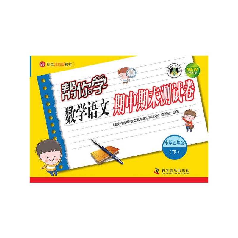 帮你学数学语文期中期末测试卷(小学五年级下)配合北京版教材