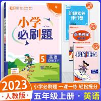 小学必刷题五年级上册英语人教版2021新版