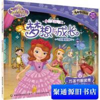 【旧书二手书9成新】小公主苏菲亚梦想与成长故事系列:万圣节服装秀 /迪士尼 人民邮?