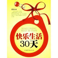 【正版二手书9成新左右】快乐生活30天 胡家 中国华侨出版社
