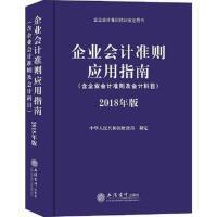 【二手书8成新】企业会计准则应用指南(含企业会计准则 及会计科目2018年版 中华人民共和国财政部 立信会计出版社