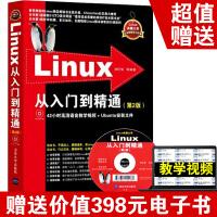Linux从入门到精通(第2版)(附DVD-ROM光盘)Linux典藏大系 教学视频+Ubuntu安装文件 初学Lin