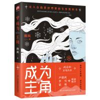 成为主角 陈岚 武志红亲笔作序 女人在险恶世界生存的教科书 心理成长女性成功励志心理学书籍