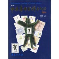 【特�r秒��】中��集�]百科知�R�钪蚊� ;耿守忠�A夏出版社9787508013978