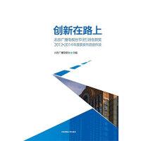 创新在路上――北京广播电视台节(栏)目创新奖2012-2014年度获奖作品创作谈