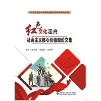 红色文化涵育社会主义核心价值观论文集