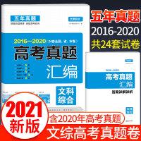 2016-2020年 文科综合高考五年真题汇编 高中必刷题高考复习总资料 (24套全国、省、市)真题模拟卷