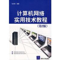 计算机网络实用技术教程(第2版)