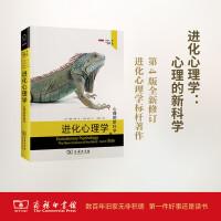 进化心理学――心理的新科学.第4版 【美】戴维・巴斯 商务印书馆