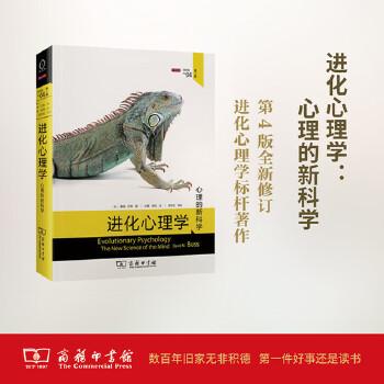 进化心理学——心理的新科学.第4版 【美】戴维·巴斯 商务印书馆