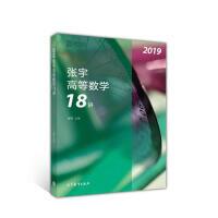 【正版二手书9成新左右】2019张宇高数学18讲 张宇 高等教育出版社