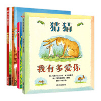 猜猜我有多爱你+爷爷一定有办法+蚯蚓的日记+逃家小兔全套4册 0-3-6周岁幼儿园儿童绘本图画故事书幼儿园一二年级课外