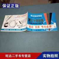 【二手9成新】黑化�系陶瓷�h�t外�射器使用�f明