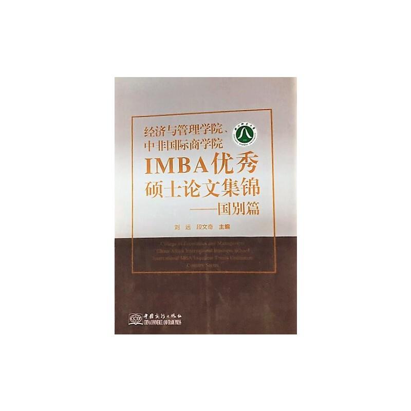 经济与管理学院、中非国际商学院IMBA优秀硕士论文集锦——国别篇