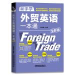 新手学外贸英语一本通(全新版)
