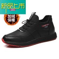新品上市冬季潮鞋运动男鞋青年韩版时尚板鞋休闲皮鞋真皮保暖加绒棉鞋子 黑色 Y33220
