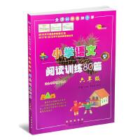 2019版 全国68所名牌小学 小学语文 阅读训练80篇 六年级 6年级小学语文阅读训练八十篇 白金版 适合各种语文课