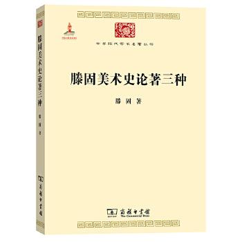 滕固美术史论著三种(中华现代学术名著3) 商务印书馆