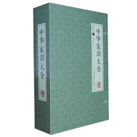 中华家训大全-(经典线装本  全套四册) 吉林出版集团395元