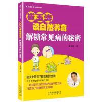 北京出版集团:解锁常见病的秘密