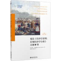 北京大学:《经济学原理(第7版)宏观经济学分册》:习题解答