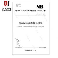 预制舱式二次组合设备技术要求(NB/T 42167-2018)