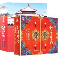 首shou发【2020年限定版】打开故宫的四季3D立体书儿童书籍打开中国立体书跃然纸上编王伟全景立体书同系列书籍儿童立体