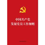 【烫金版】中国共产党发展党员工作细则