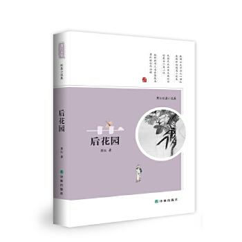 后花园——萧红短篇小说集