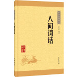 人间词话(中华经典藏书・升级版)