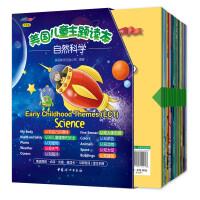 美国儿童主题读本―自然科学(Early Childhood Themes-Science)(共30册+儿歌译文1册+学