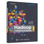 Hadoop大�������嗤�指南(第2版)