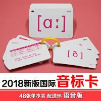 国际音标卡片音标学习卡片48音标卡教具随身学习音标卡片