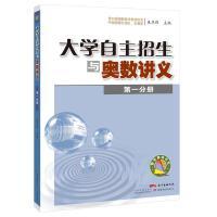 大学自主招生与奥数讲义(第一分册)