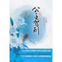 【旧书二手书8新正版】 归桐:公主驾到  9787550200883 叶梵 北京联合出版公司