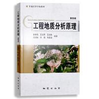 工程地质分析原理第四版(第4版)张倬元 等著 地质出版社 普通高等学校教材