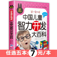 中国儿童智力开发大百科 儿童彩图注音版 炫彩童书系列