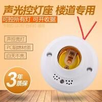 【好货优选】声控灯座声光控延时声光控感应物业楼道LED声光控E27螺口灯头