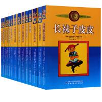 正版 林格伦儿童文学作品集全套14册 新版长袜子皮皮+淘气包埃米尔+大侦探小卡莱+姐妹花+小飞人卡尔松(美绘版)林格伦
