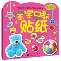 日常用品-宝宝早教贴纸-3-6岁适读