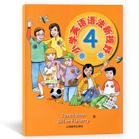 小学英语语法新视野4