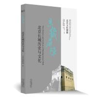 北京文化探微京畿屏障:北京长城历史与文化
