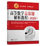 高等数学竞赛题解析教程(2020)